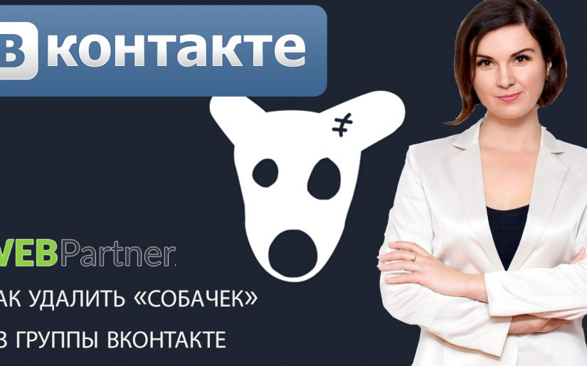 kak-udalit-sobachek-vkontakte