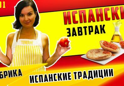 ispanskiy-zavtrak-inspanskie-recepty