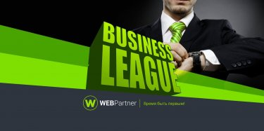 WebPartner Business League Испания