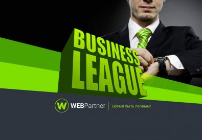 WebPartner Business League Испания