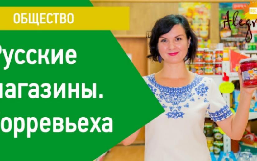 Русские магазины Торревьеха