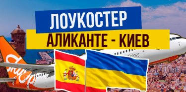 Авиабилеты Аликанте Киев Skyup