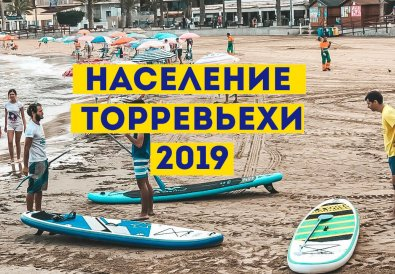 Торревьеха Население 2019