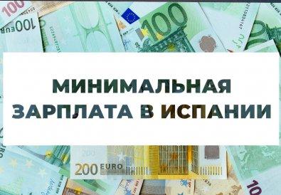 minimalnaya-zarplata-v-ispanii