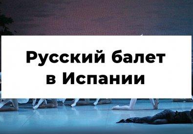 Русский балет в Испании