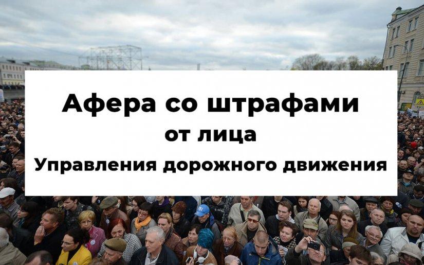 afera-so-shtrafami-ot-lica-upravleniya-dorozhnogo-dvizheniya