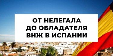 ot-nelegala-do-obladatelya-vnzh-v-ispanii