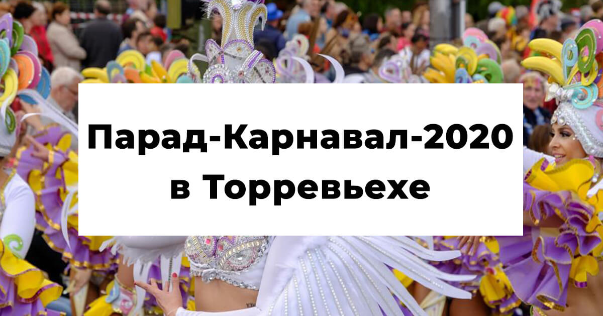 parad-karnaval-2020-v-torrevehe
