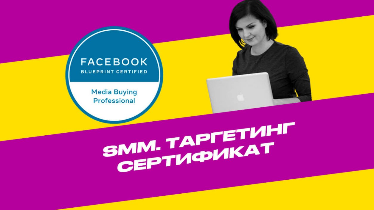 Сертификация Фейсбук
